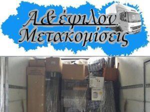μεταφορες μετακομισεις χαλκιδα α εψιλον χιωτης-greektrans.gr