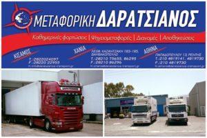 μεταφορες κρητη ροδο κω σαμο darak trans δαρατσιανος---greektrans.gr